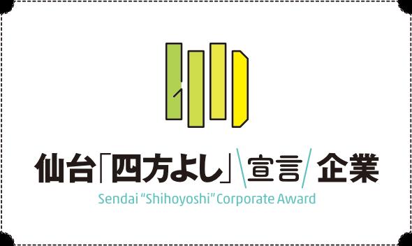 仙台「四方よし」宣言企業